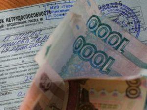 На Смоленщине изменится схема выплат пособий по обязательному соцстрахованию
