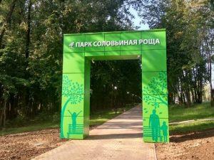 Парк «Соловьиная роща» открыли для смолян и гостей города