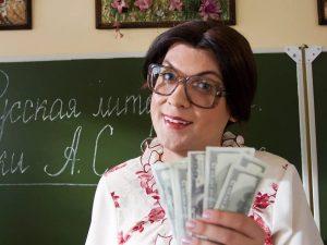 Стала известна средняя зарплата педагогов в Смоленской области