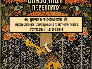 В Смоленске 7 декабря откроется детская выставка «Сказочный переполох»