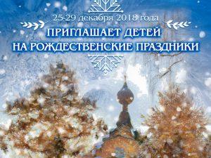 Смолян зовут на детские Новогодние и Рождественские праздники в «Теремок»