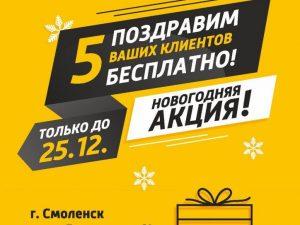 Новогодняя «ЕXPRESS ДОСТАВКА» бесплатно поздравит Ваших деловых партнеров с праздником