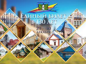 В Смоленском музее-заповеднике пройдёт акция «Единый билет в 130 лет»
