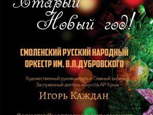 Смолян приглашают отметить Старый Новый год в филармонии