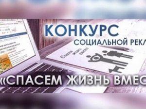 Смоляне могут принять участие во Всероссийском конкурсе социальной рекламы «Спасем жизнь вместе»