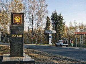 Российско-белорусское приграничье: проблемы и перспективы