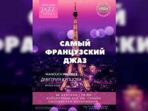 16 февраля смолян приглашают послушать французский джаз
