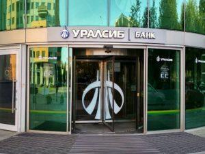 Банк «Уралсиб» запустил акцию по таможенным картам «Раунд»