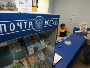 В отделениях «Почты России» станут продавать лекарства вместо пива