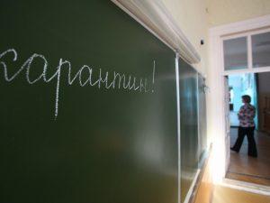 В Смоленских школах продолжается карантин