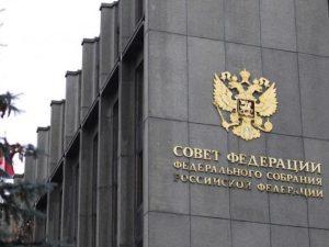 Совет Федерации одобрил запрет на взыскание долгов с социальных пособий