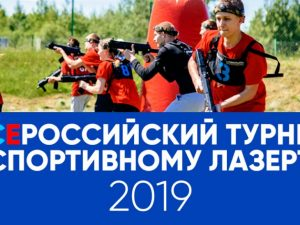 В Смоленске пройдет Всероссийский турнир по «Спортивному лазертагу»