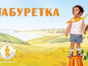 Юных смолян приглашают к участию в X Всероссийском детском театрально-поэтическом фестивале «Табуретка»