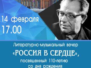 В Смоленске пройдет литературный вечер, посвященный 110-летию со дня рождения Николая Рыленкова