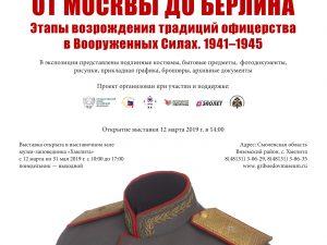 «От Москвы до Берлина. Этапы возрождения традиций офицерства в Вооруженных Силах. 1941-1945»