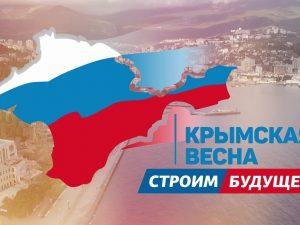 Смоленская область присоединится к всероссийской акции «Крымская весна»