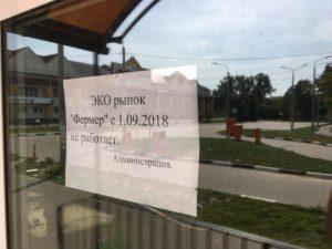 Жириновскому напомнили, как выглядит фермерский рынок в Смоленске