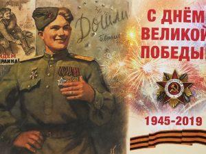 Владимир Путин поздравит смоленских ветеранов с Днем Победы