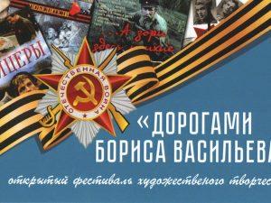 Продолжается прием заявок на участие в фестивале «Дорогами Бориса Васильева»