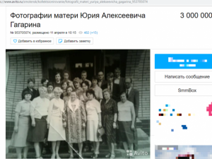 Фото матери Юрия Гагарина продают по интернету в Смоленске