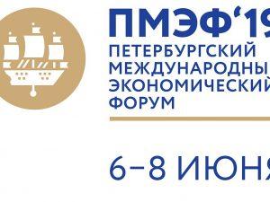 Делегация Смоленской области примет участие в XXIII Петербургском международном экономическом форуме