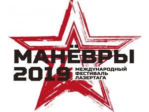 В Смоленской области состоится Международный фестиваль лазертага