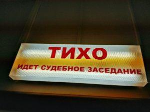 Экс-руководитель смоленской строительной компании нарушил права дольщиков. Дело направлено в суд