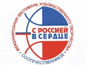 В Смоленске проходит Международный фестиваль соотечественников «С Россией в сердце»