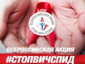 Всероссийская акция «Стоп ВИЧ/СПИД» пройдет на вокзале в Смоленске