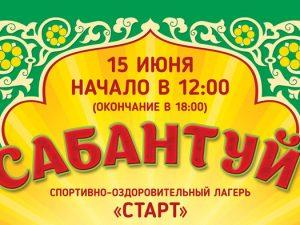 В Смоленске отметят «Сабантуй»