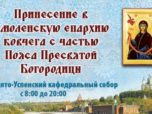 В Смоленск прибудет ковчег с частью Пояса Пресвятой Богородицы