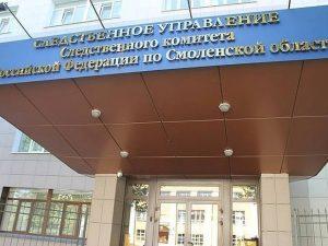 СУ СК Российской Федерации по Смоленской области начало работу по новому адресу