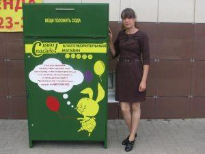 Жительница Смоленска открыла магазин для малоимущих в Калуге