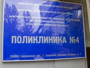 Стало известно, когда закончат ремонт в детской поликлинике №4 в Смоленске