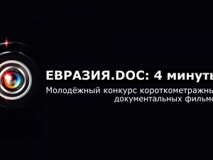 В Смоленске пройдёт конкурс «Евразия.DOC 4 минуты»