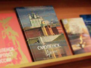Вышел в свет фотоальбом «Смоленск. Времена»