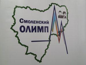 Сочинский «Сириус» в гостях у «Смоленского Олимпа»