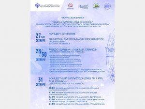 В Смоленске пройдут мероприятия в рамках творческой школы «Академия талантов на родине М.И. Глинки»