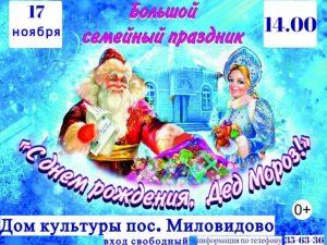 17 ноября в Смоленске отметят День рождения Деда Мороза