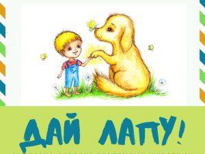 В Смоленске состоится первая выставка-раздача бездомных животных