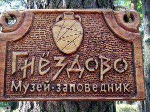 Смоленский музей-заповедник «Гнёздово» будет реорганизован
