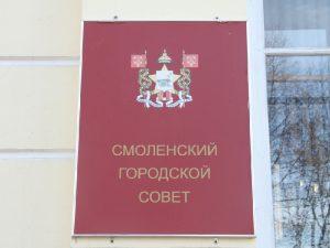 Депутаты горсовета в первом чтении приняли бюджет Смоленска