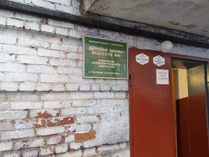 В Смоленске отремонтируют помещение детской школы искусств