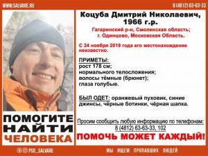 В Смоленской области объявили поиски 53-летнего мужчины