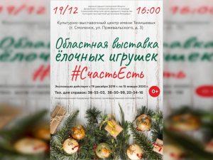 В Смоленске пройдет областная выставка елочных игрушек