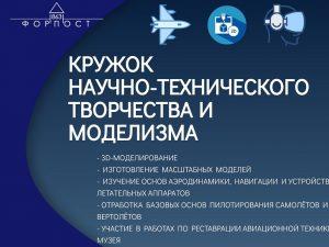В Смоленске открывается кружок научно-технического творчества и моделизма
