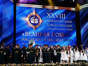 Делегация Смоленской области приняла участие в Международных Рождественских образовательных чтениях