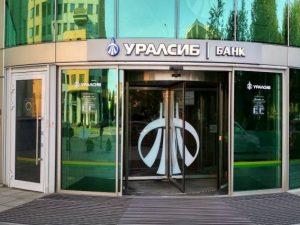 Агентство «НКР» присвоило ПАО «Банк Уралсиб» рейтинг ВВВ+.ru