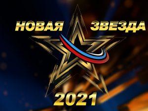 Смолян приглашают на отборочный тур вокального конкурса «Новая Звезда» 2021