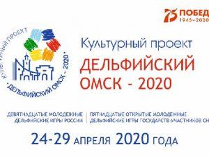 Смолян приглашают принять участие в проекте «Дельфийский Омск-2020»